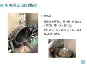 栄養管理1