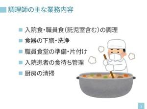 栄養管理2