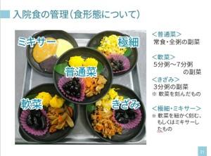 栄養管理5